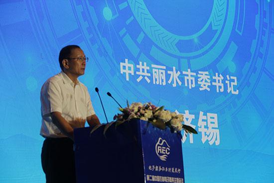丽水市委书记史济锡在第二届中国农村电子商务主题会议上致辞