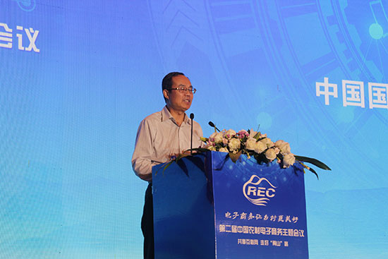 中国国际电商中心党委书记姚广海在2017第二届中国农村电子商务主题会议上致辞