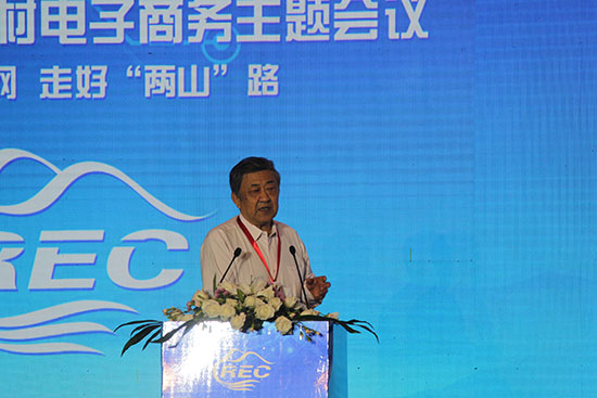 商务部原党组成员、部长助理、G30理事长黄海在第二届中国农村电子商务主题会议上作主题演讲