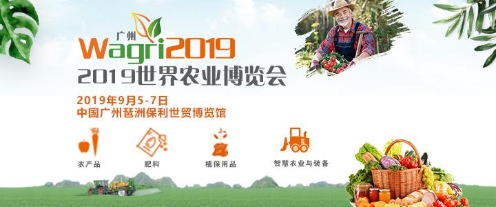 """""""2019年世界农业博览会""""将于2019年9月5日-7日在广州开幕!"""